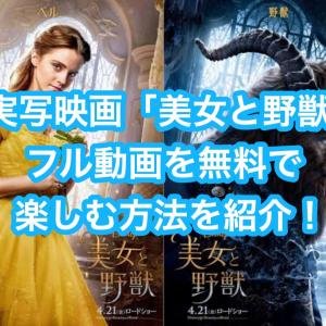 実写映画「美女と野獣」フル動画を無料視聴する方法を紹介!