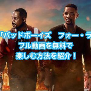 映画「バッドボーイズ フォー・ライフ」フル動画を無料視聴する方法を紹介!