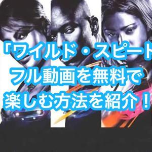 映画「ワイルド・スピードX2」フル動画を無料視聴する方法を紹介!
