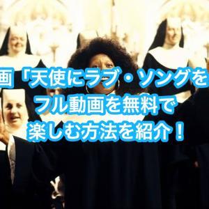 映画「天使にラブソングを…」フル動画を無料視聴する方法を紹介!