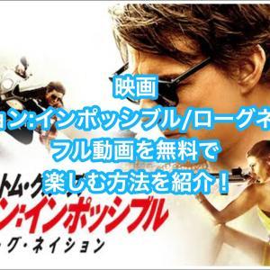 映画「ミッション:インポッシブル/ローグ・ネイション」フル動画を無料視聴する方法を紹介!
