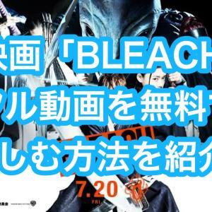 実写映画「BLEACH」フル動画を無料視聴する方法を紹介!