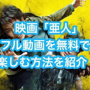 映画「亜人」フル動画を無料視聴する方法を紹介!