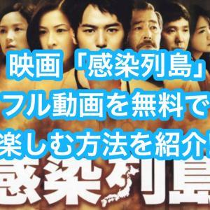 映画「感染列島」フル動画を無料視聴する方法を紹介!