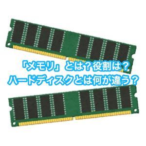 「メモリ」って何?メモリの役割は?ハードディスクとは何が違うの?【初心者のためのゲーミングPC講座】