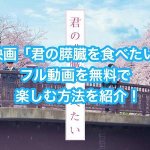 映画「君の膵臓をたべたい」フル動画を無料視聴する方法を紹介!