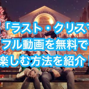 映画「ラスト・クリスマス」フル動画を無料視聴する方法を紹介!