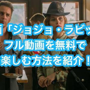 映画「ジョジョ・ラビット」フル動画を無料視聴する方法を紹介!