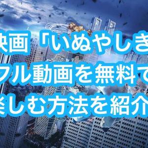 映画「いぬやしき」フル動画を無料視聴する方法を紹介!