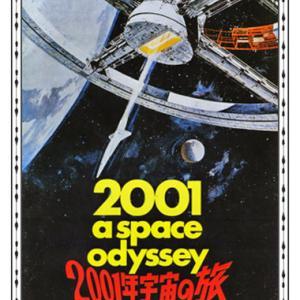 色あせない『2001年宇宙の旅』♪