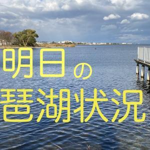 明日の琵琶湖状況 2020年2月27日