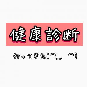 【日記】健康診断行ってきた(⌒ ͜   ⌒)