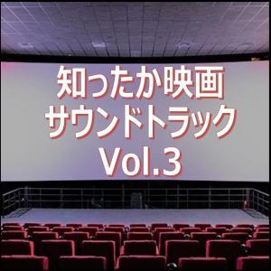 知ったか映画サウンドトラック Vol.3 全映画紹介