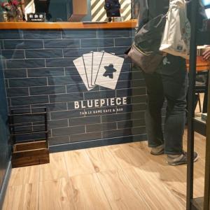 たまに行くなら、こんなボドゲカフェ Vol.001 BLUEPIECE
