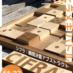 フライングゲームマーケット Vol.005 シフラ (CIFRA)