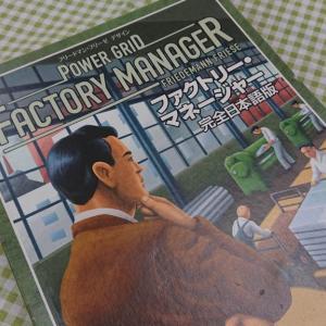 迷ったらこれ! Vol.029 ファクトリー・マネージャー (Factory Manager)
