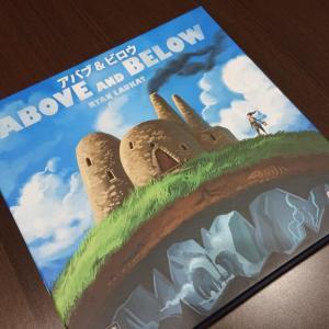 突撃!隣のボドゲ卓! Vol.017 アバブ&ビロウ (ABOVE & BELOW)