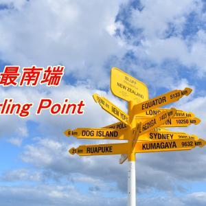 NZ最南端「スターリング・ポイント(Stirling Point)」と行き方