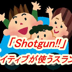 「shotgun(ショットガン)」の意味?ネイティブが使うスラング