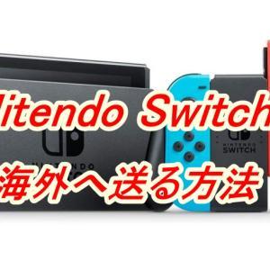 Nintendo Switchを海外へ送る方法