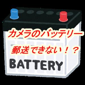 カメラのバッテリー(リチウムバッテリー)は海外郵送できない!?