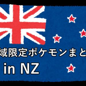 【ポケモンGO】NZの地域限定ポケモンと出現頻度まとめ