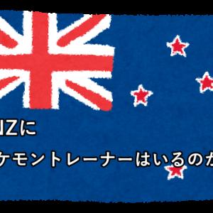 【ポケモンGO】NZにポケモントレーナーはいるのか?