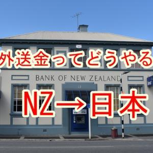 NZの銀行から日本へ送金するには?手数料は?所要日数は?