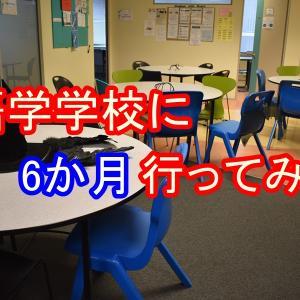 【海外留学】語学学校に6か月学校に行ってみて。長すぎる?短すぎる?