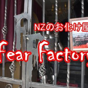 NZのお化け屋敷「Fear Factory」に行ってみた