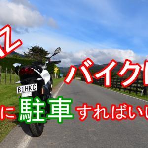 【NZバイク】バイクはどこに駐車すればいい?