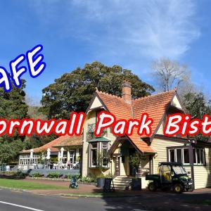 公園の中のオシャレなカフェ「Cornwall Park Bistro」