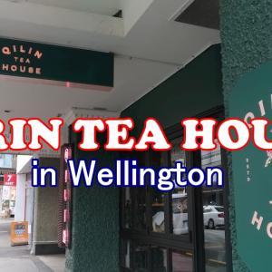 NZで一番おいしいお茶カフェ「QIRIN TEA HOUSE」 in Wellington