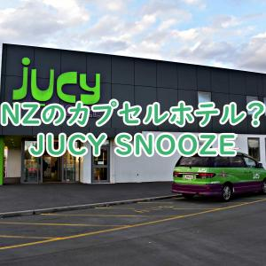 NZのカプセルホテル?「JUCY SNOOZE」