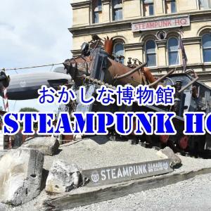 オマルーの奇妙な博物館「STEAMPUNK HQ」
