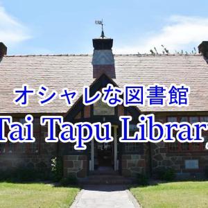 インスタ映え間違いなし!かわいい図書館『Tai Tapu Library』