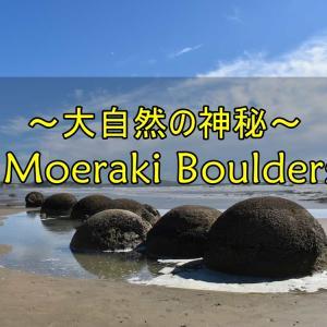 不思議な巨大な丸石『モエラキ・ボールダーズ』【NZ】