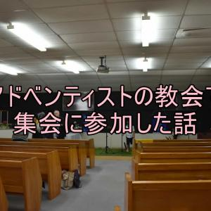 アドベンティストの教会で集会に参加した話