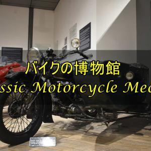 【インバーカーギル】ヴィンテージバイクの博物館『クラシック・モーターサイクル・メッカ』【ニュージーランド】