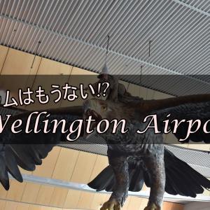 ゴラムはもういない!?ウェリントン空港【NZ】