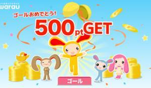 Go!5!じゃんけん、達成☆