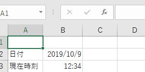 【Tips】Excelで現在の日付と時刻を表示する方法