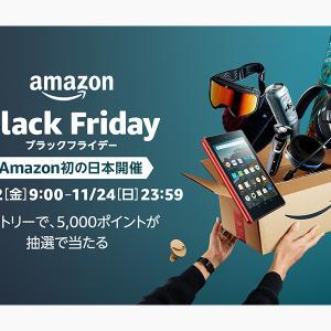何を買おうか?日本で初めて!アマゾンのブラックフライデー(2019/11/22)
