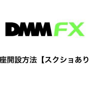 【2019年10月】DMM FXアプリ口座開設方法