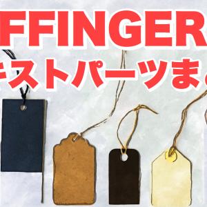 【カスタマイズ参考】AFFINGER5「タグ>テキストパーツ」まとめ一覧