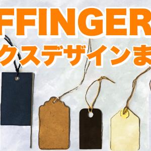 【カスタマイズ参考】AFFINGER5「タグ>ボックスデザイン」まとめ一覧