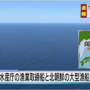 日本海のEEZ内で水産庁の漁業取締船と北朝鮮漁船が衝突!!北の乗組員は漂流、漁船は沈没