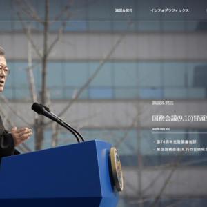 韓国が日本語特設サイトを作る。日本の貿易管理上のホワイト国除外の措置を不当とする妄言を醜い動画でタレ流す