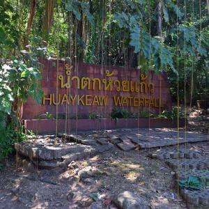 チェンマイのファイケーオ滝 (Huaykeaw Waterfall)はトレッキングするには最高の場所だっぺよ