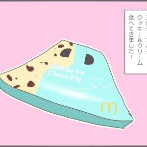 【マクドナルド】三角チョコパイ クッキー&クリーム食べました